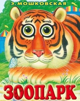 Зоопарк, Стих