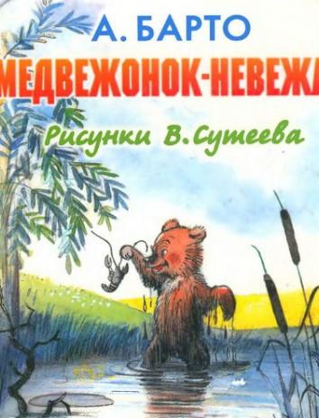 Сказка Медвежонок-невежа, Барто Агния