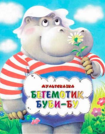 Бегемотик Буби-бу, Сказка