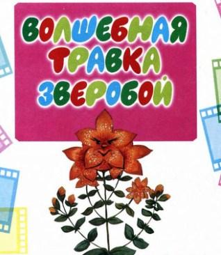 Сказка Волшебная травка зверобой, Козлов Сергей