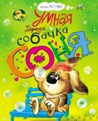 Умная собачка Соня, Сказка