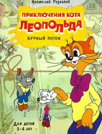 Приключения кота Леопольда: Бурный поток, Сказка