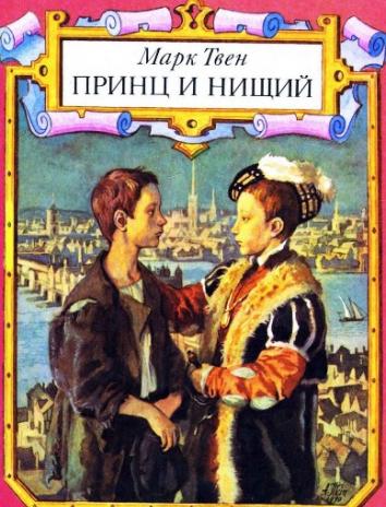 Принц и нищий, Сказка