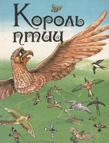 Король птиц, Сказка