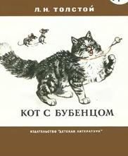 Кот с бубенцом, Басня