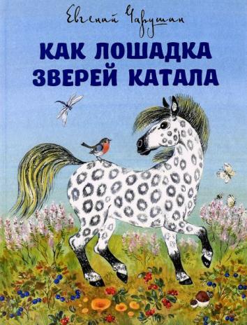 Как лошадка зверей катала, Рассказ