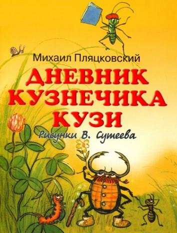 Дневник кузнечика Кузи, Сказка