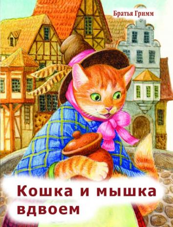 Кошка и мышка вдвоем, Сказка