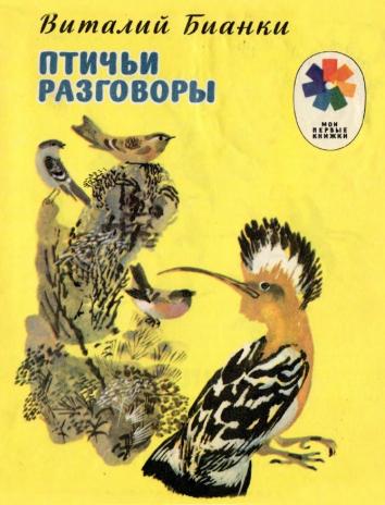 Птичьи разговоры, Рассказ