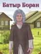 Батыр Боран