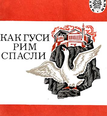 Сказка Как гуси Рим спасли, Толстой Лев