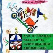 Сказка Как Незнайка катался на газированном автомобиле, Носов Николай