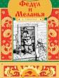 Федул и Меланья, Сказка