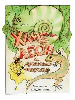 Хамелеон и древесная ящерица, Сказка