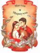 Маттео и Мариучча, Сказка