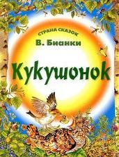 Кукушонок, Сказка