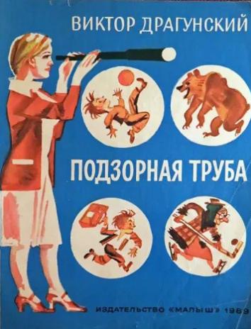 Подзорная труба, Рассказ