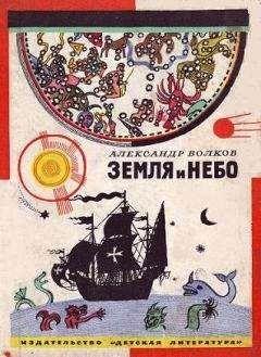 Сказка Земля и небо, Волков Александр