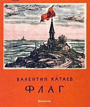 Сказка Флаг, Катаев Валентин