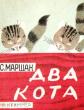 Два кота, Стих