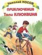 Приключения Толи Клюквина, Рассказ