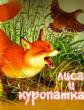 Лиса и куропатка