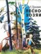 Лесной хозяин, Рассказ
