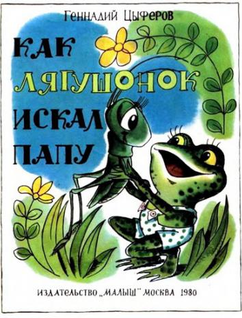 Как лягушонок искал папу, Сказка