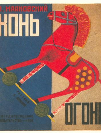 Сказка Конь-огонь, Владимир Маяковский