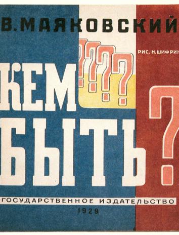 Сказка Кем быть?, Владимир Маяковский