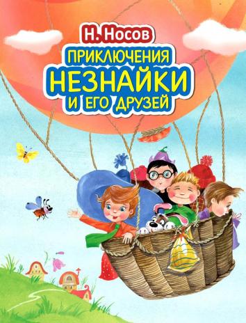 Сказка Приключения Незнайки и его друзей, Носов Николай