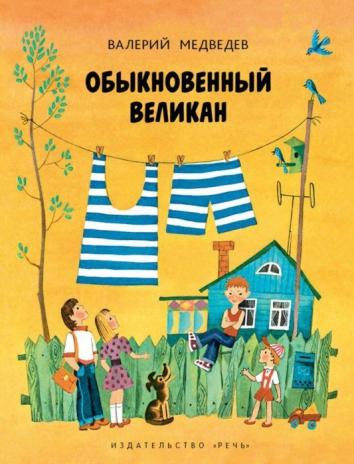 Сказка Обыкновенный великан, Валерий Медведев