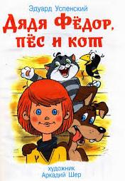 Сказка «Дядя Фёдор, пёс и кот»