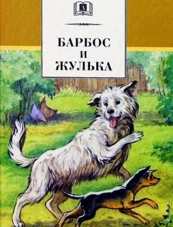 Сказка Барбос и Жулька, Александр Куприн
