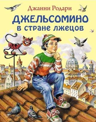 Джельсомино в Стране Лжецов, Сказка