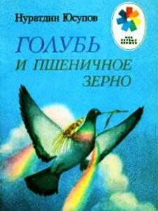 Голубь и пшеничное зерно, Стих