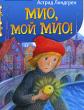 Мио, мой Мио!, Сказка