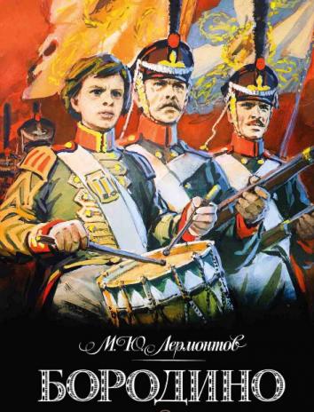 Сказка Бородино, Лермонтов Михаил