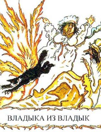 Сказка Владыка из владык, Английская народная сказка