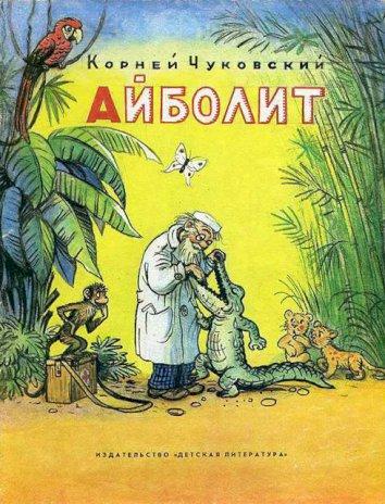 Доктор Айболит, Сказка