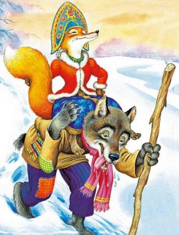 Сказка Лисичка-сестричка и Серый Волк, Русская народная сказка