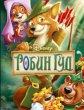 Робин Гуд, Сказка
