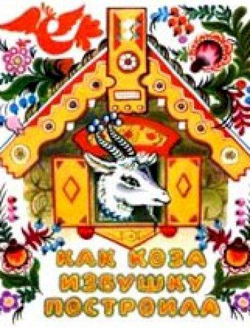 Сказка Как коза избушку построила, Русская народная сказка