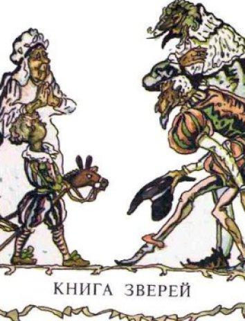 Сказка Книга зверей, Несбит Эдит