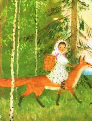 Сказка Девочка и лиса, Русская народная сказка
