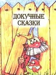 Докучные сказки, Сказка
