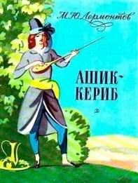 Ашик-Кериб, Сказка