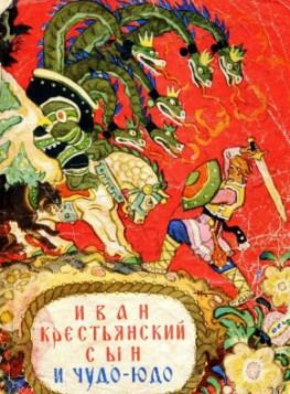 Сказка Иван-крестьянский сын и чудо-юдо, Русская народная сказка