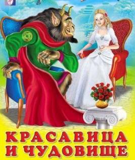 Сказка Красавица и чудовище, Шарль Перро