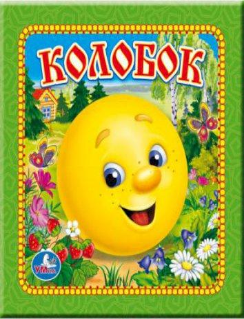 Сказка Колобок, Русская народная сказка